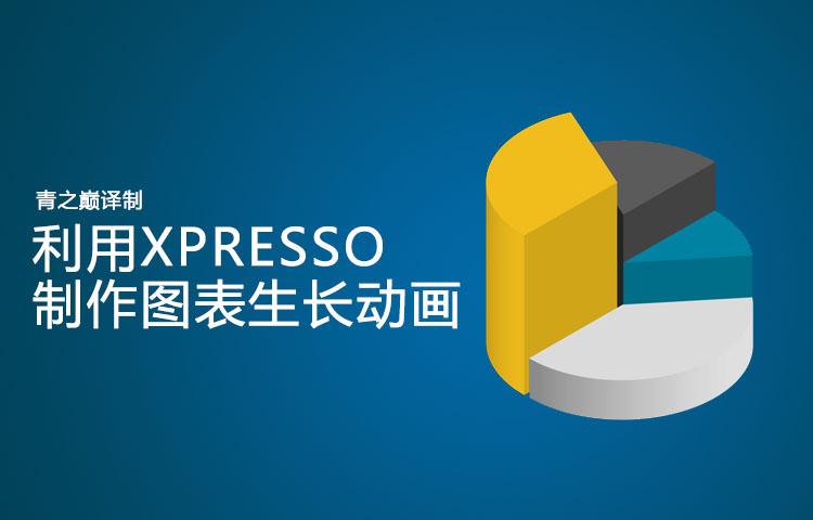 使用Xpresso在C4D中制作图表生长动画效果