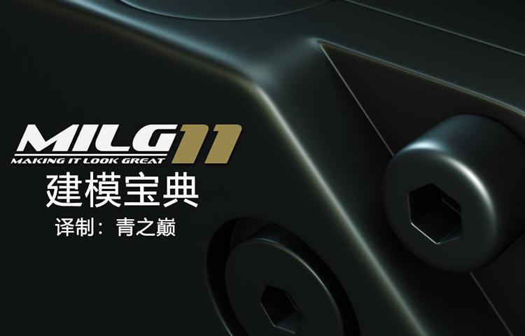 MILG11硬表面建模 C4D建模宝典