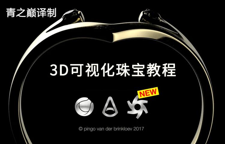 3D可视化珠宝教程 OC/阿诺德/物理渲染器