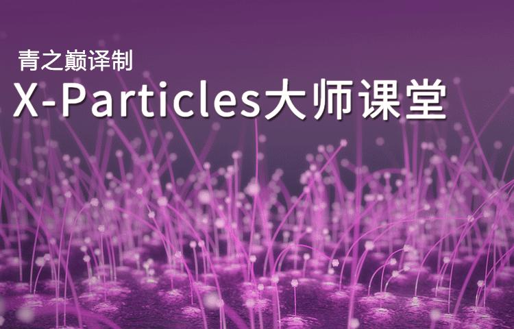 X-Particles粒子大师课堂