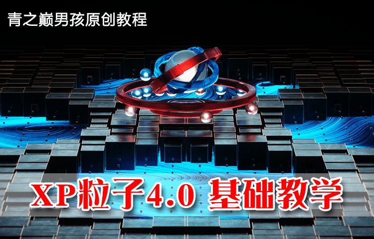 青之巅男孩-Xparticles4.0 基础教学