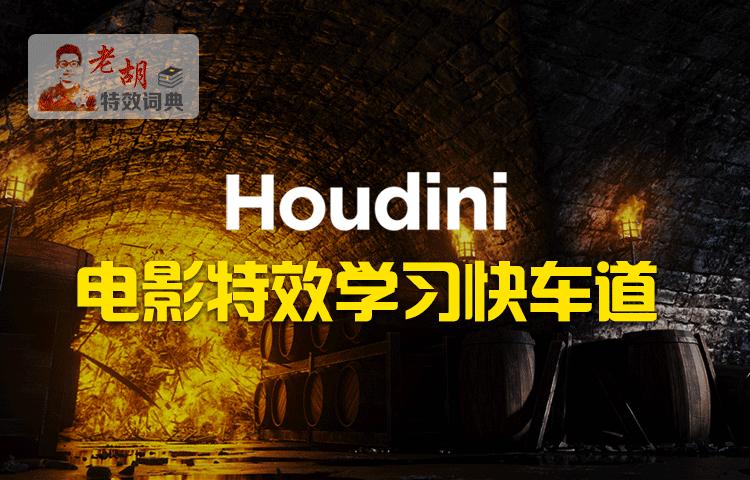 Houdini电影特效学习快车道