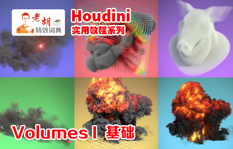 Houdini实用教程系列:Volumes I基础