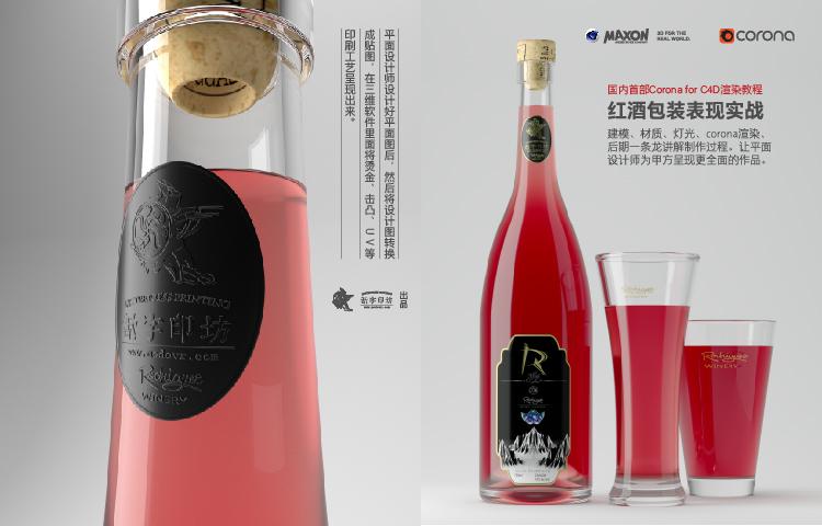 红酒包装表现实战——国内首部Corona for C4D渲染教程