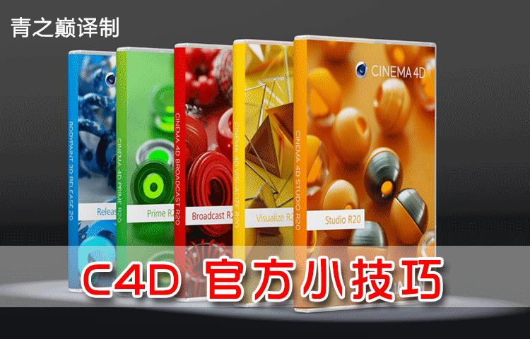 【中文字幕】C4D官方小技巧