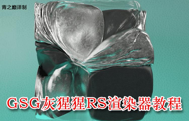 【中文字幕】灰猩猩Redshift渲染器