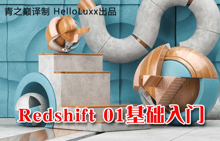 【中文字幕】HelloLuxx出品 RedShift综合性教程上(基础入门)