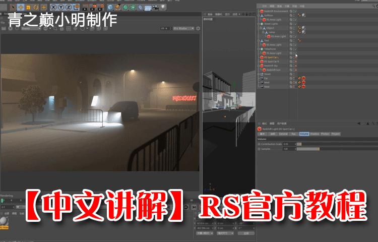 【青之巅原创】小明讲解Redshift渲染器官方教程