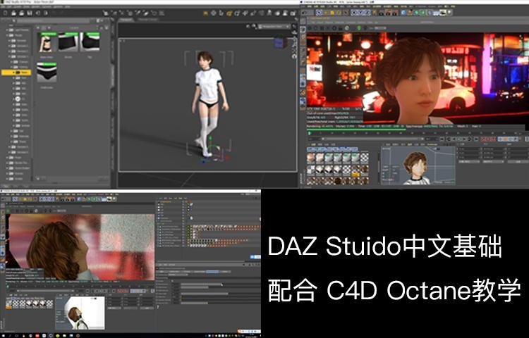 从C4D学习DAZ Studio 中文基础教学