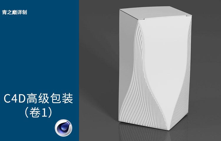 【中文字幕】C4D高级包装课程:如何创建一个不规则包装