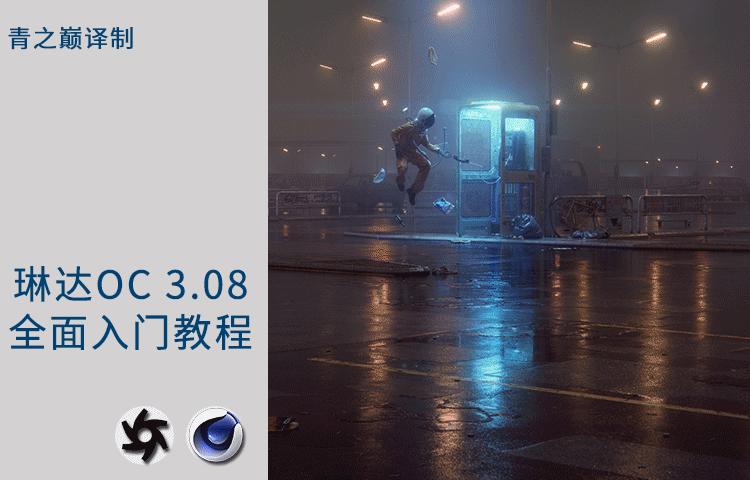 【中文字幕】琳达OC 3.08版全面入门