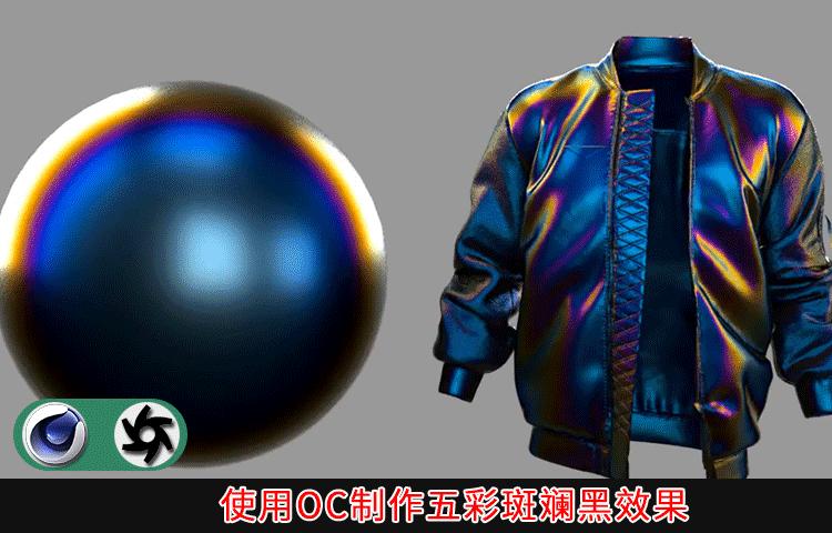 【免费教程】使用OC制作五彩斑斓黑!