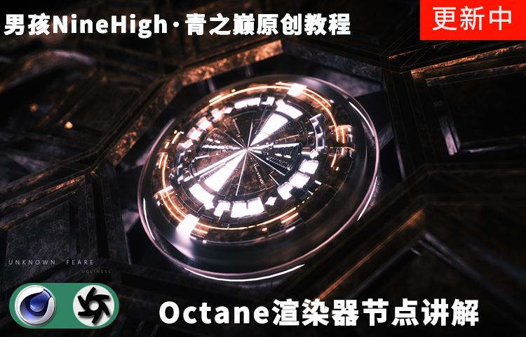 【青之巅原创教程】男孩:Octane渲染器节点教程