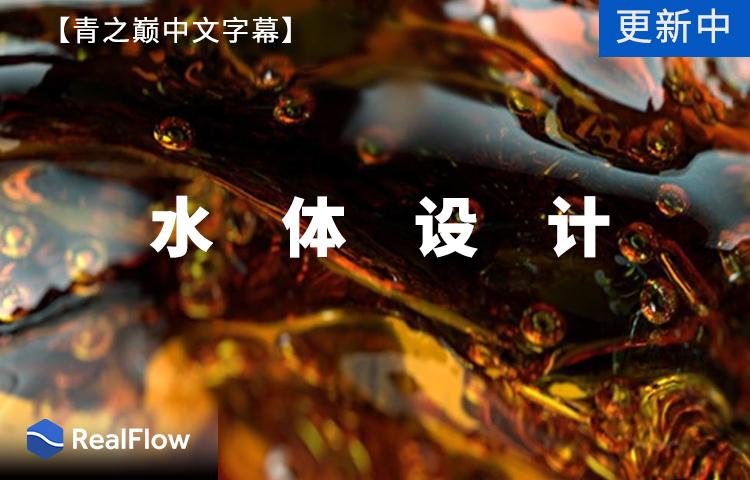 RealFlow独立版·水体设计