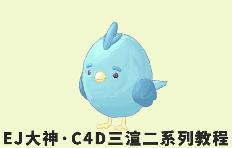 EJ大神·C4D三渲二教程