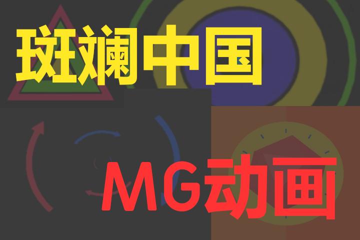 Bledner MG动画