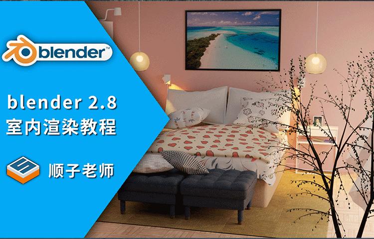 Blender 2.8精品课程:室内教学——从建模到渲染