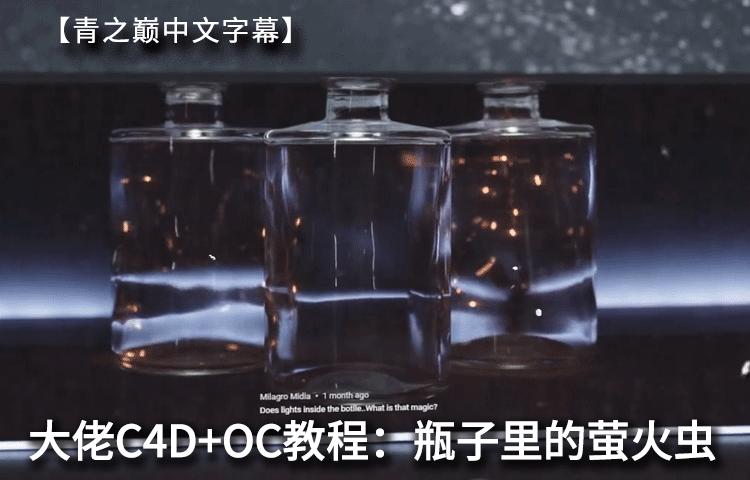 C4D+OC+AE合成教程:瓶子里浪得飞起的萤火虫