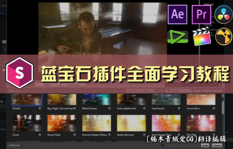 【中文字幕】AE插件:蓝宝石插件教程
