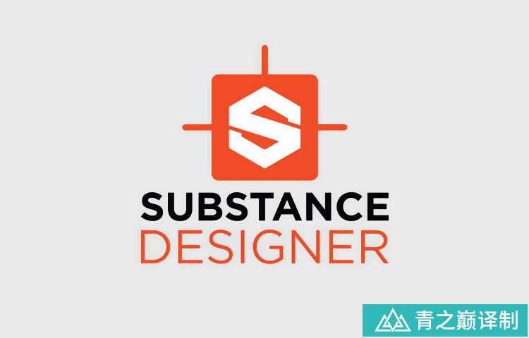 【中文字幕】Substance Designer官方入门教程——创建第一款材质