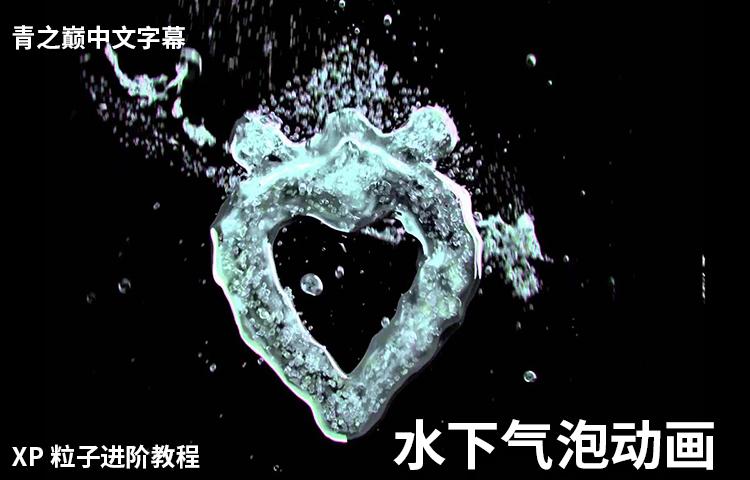 XP粒子水下气泡的制作,包括自定义文字与路径的气泡制作。