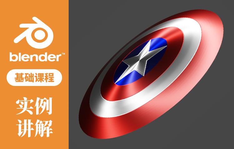 【Kirk】Blender 2.8 - B站直播小课堂
