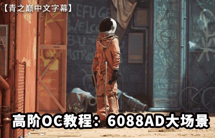 【C4D+OC渲染器】6088AD OC大场景渲染教程