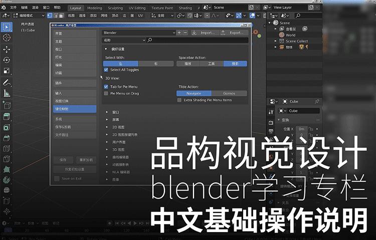 从案例从零学习Blender 2.8——品构视觉设计出品