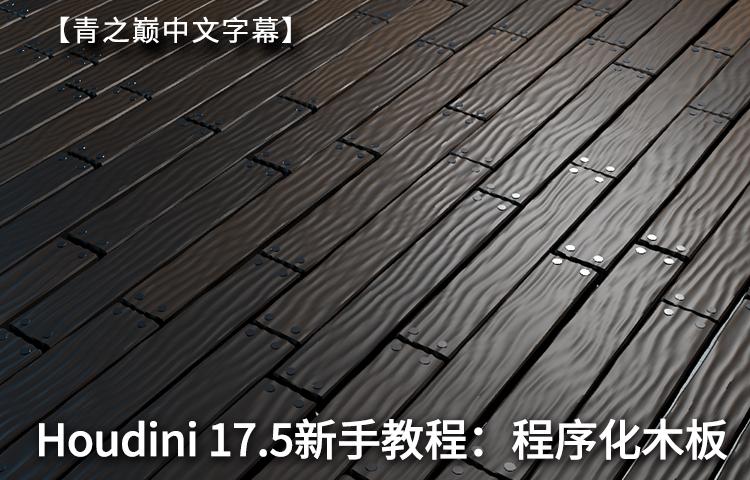 Houdini制作程序化木板