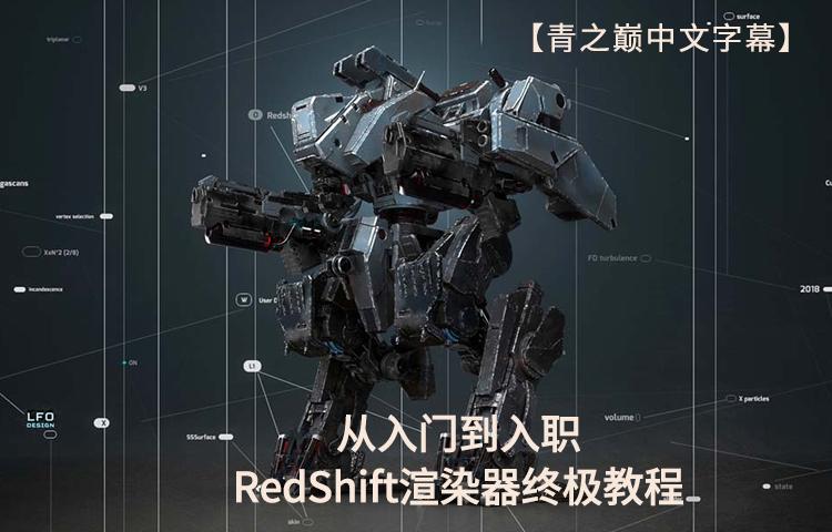 Redshift终极教程:从入门到入职