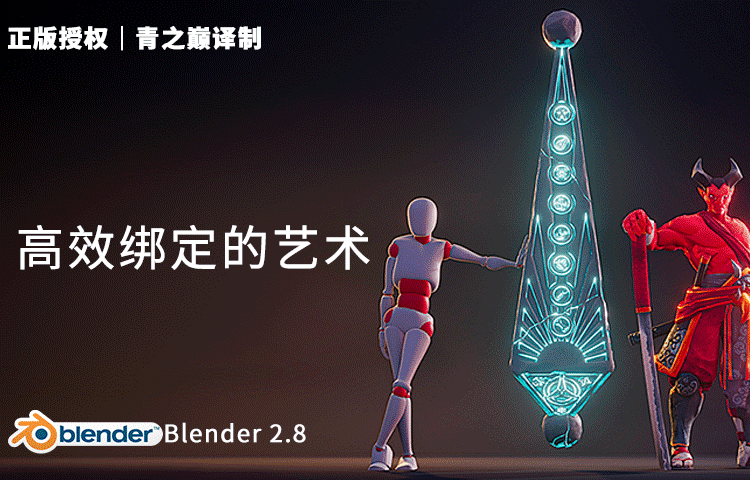 高效绑定的艺术:从入门到大师(Blender 2.8教程)