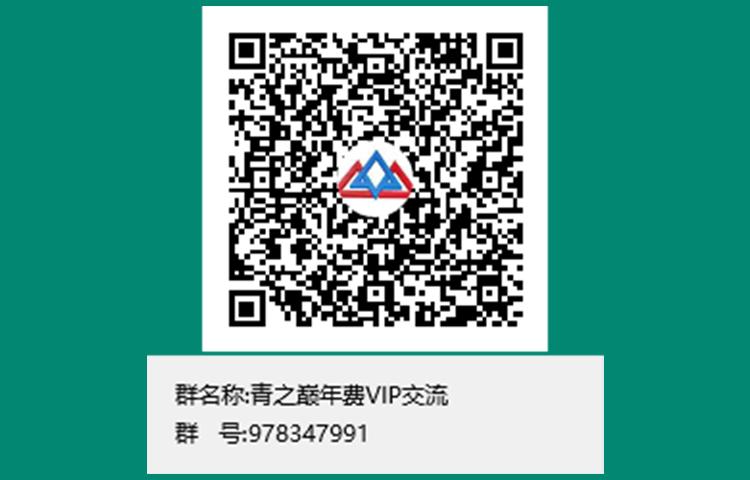 青之巅年费会员QQ群:978347991 请输入手机号验证