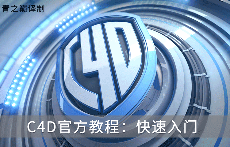 【中文字幕】官方教程:如何快速入门C4D