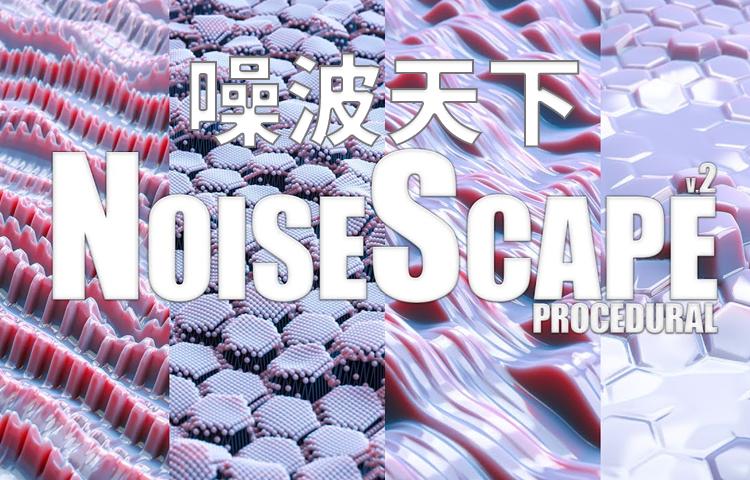 C4D置换插件:噪波天下NoiseScape使用教程