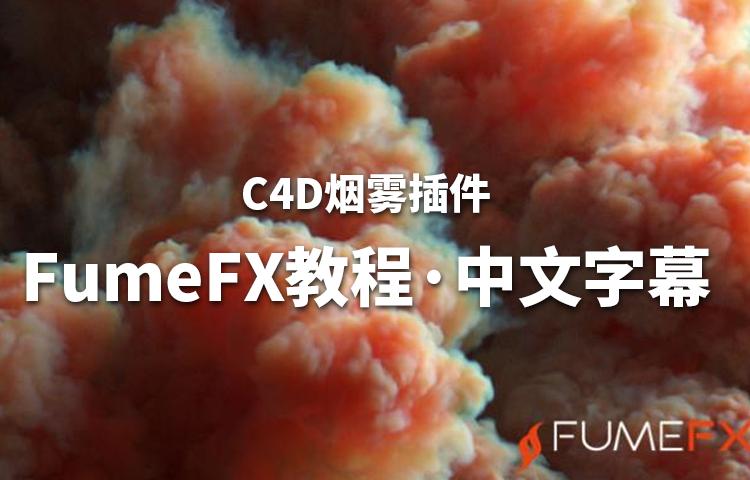 C4D烟雾插件:FumeFX官方教程中文字幕