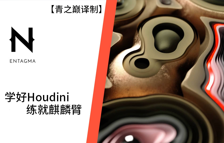 【AHTYA系列】Entagma·学好Houdini,成就麒麟臂!