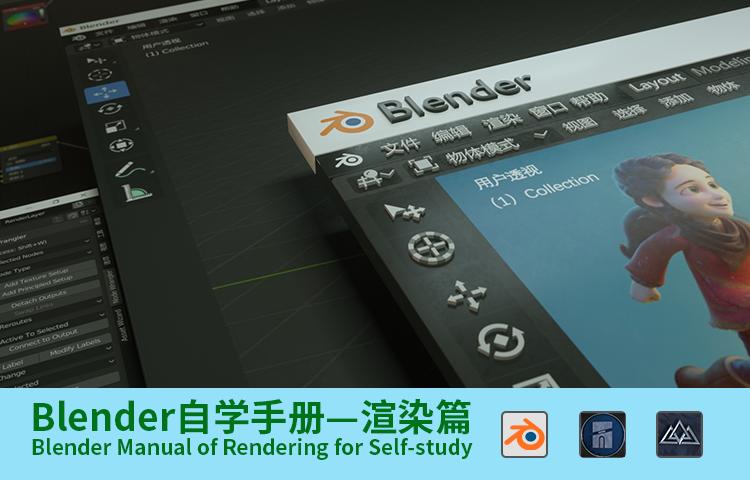 【影像者说】Blender自学手册--渲染篇 带你走入Blender的瑰丽世界!