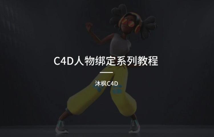 【沐枫C4D】C4D全流程手动绑定课程