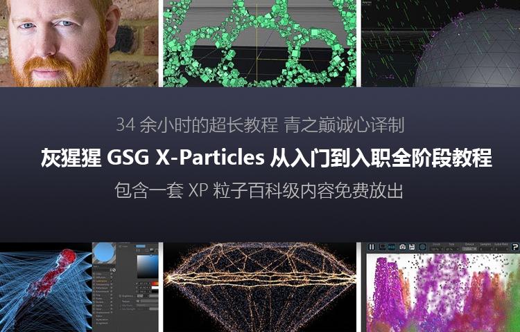 欢迎大家收看由青之巅翻译的GSG灰猩猩XP教程,涵盖3.4-4.0的所有知识点。