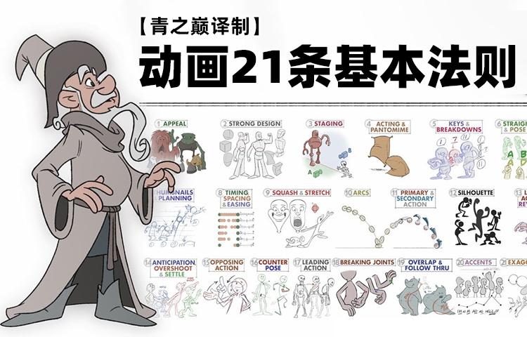 作为动画12黄金法则的进阶版,这套教程讲的更加详细。