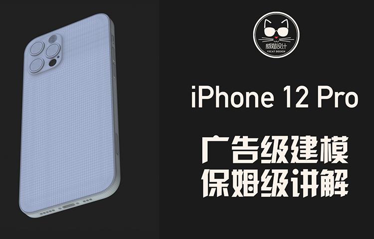 【威猫设计】iPhone 12 Pro 广告级别建模教程