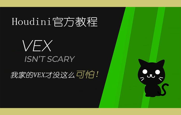 【Houdini官方】我家的VEX才没这么可怕!