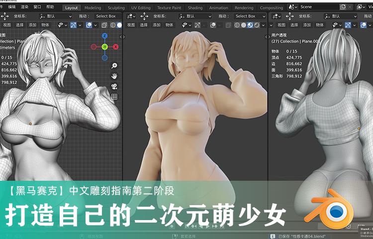 【黑马赛克】Blender雕刻中文指南